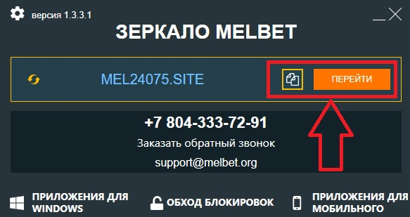 MelBet Access доступ к сайту