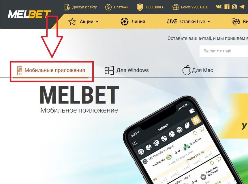 Приложение Мелбет для разных операционных систем