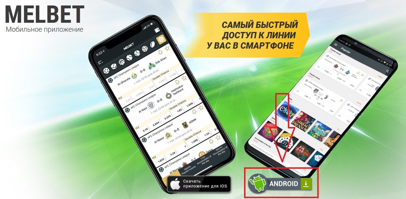 Кнопки загрузки приложения для Android и iOS